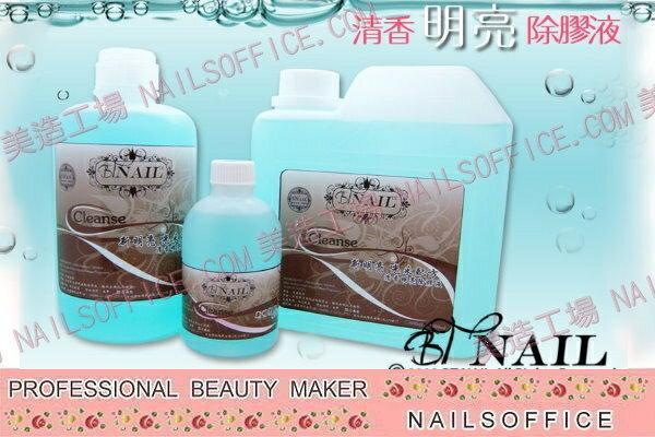 BeautyGirl 除膠劑/凝膠清潔劑 120ml