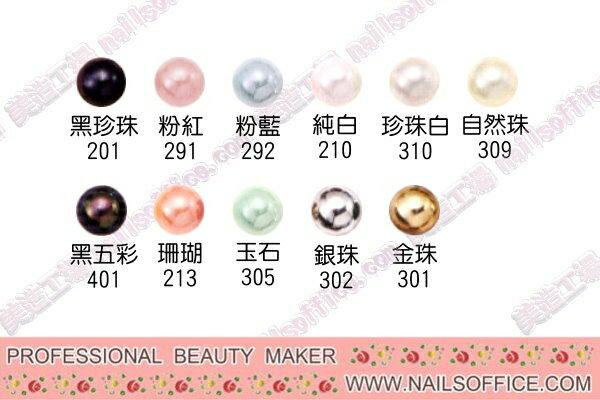 美造工場美甲材料:特級珍珠貼飾(特殊款)-小尺寸