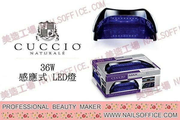 美國CUCCIO 36W感應式LED燈