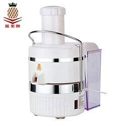 【鳳梨牌】專業級榨汁機 CL-003AP1