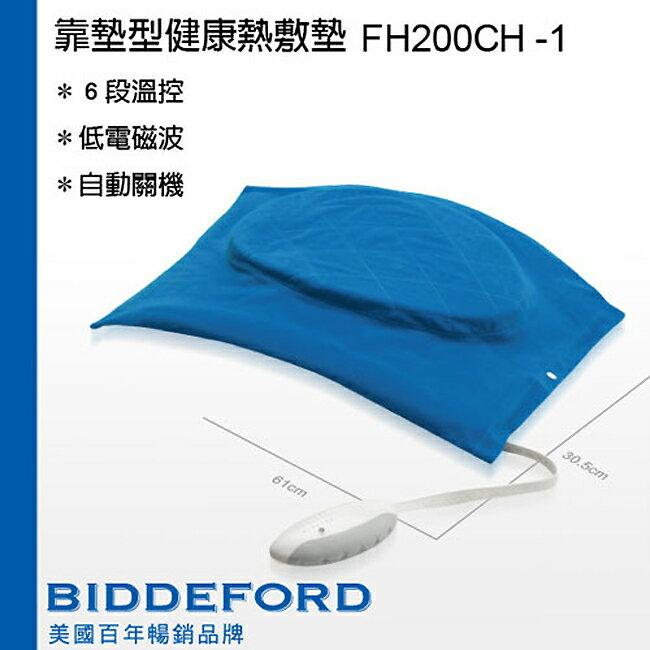<br/><br/>  【BIDDEFORD】靠墊型健康熱敷墊 FH200CH<br/><br/>