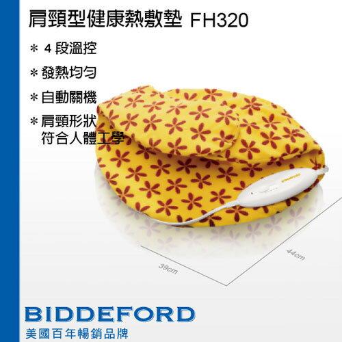【BIDDEFORD】肩頸型健康熱敷墊 FH320