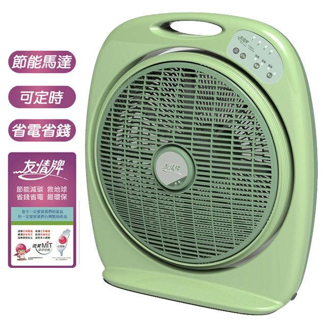 【友情牌】14吋定時節能箱扇 KB-1490