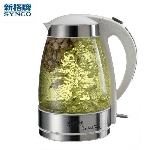 【SYNCO新格】1.7L花茶玻璃電茶壺 SEK-1706ST(促)