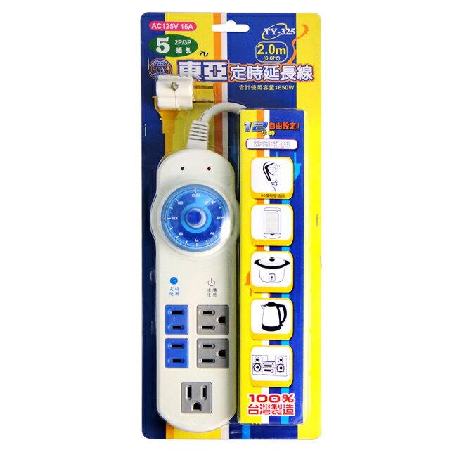 【東亞】2孔+3孔5插座12小時定時延長線2公尺(6.6尺)TY-325-6.6尺