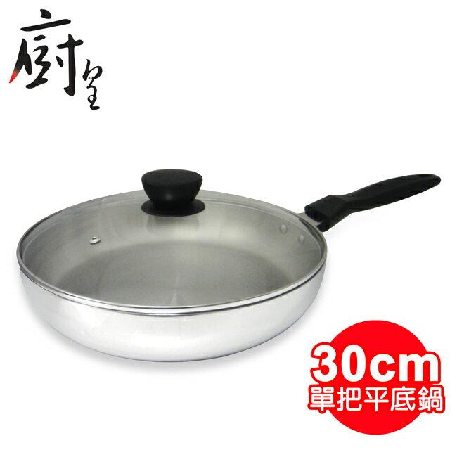 【廚皇】30cm五層複合金單把平底鍋 VT-B530