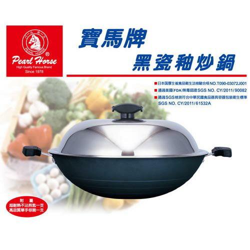 【寶馬牌】黑瓷釉不沾雙耳炒鍋 40cm (JA-A-008-040)