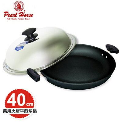 【寶馬牌】瓷釉萬用火烤平煎炒鍋40cm(JA-A-010-040-D)