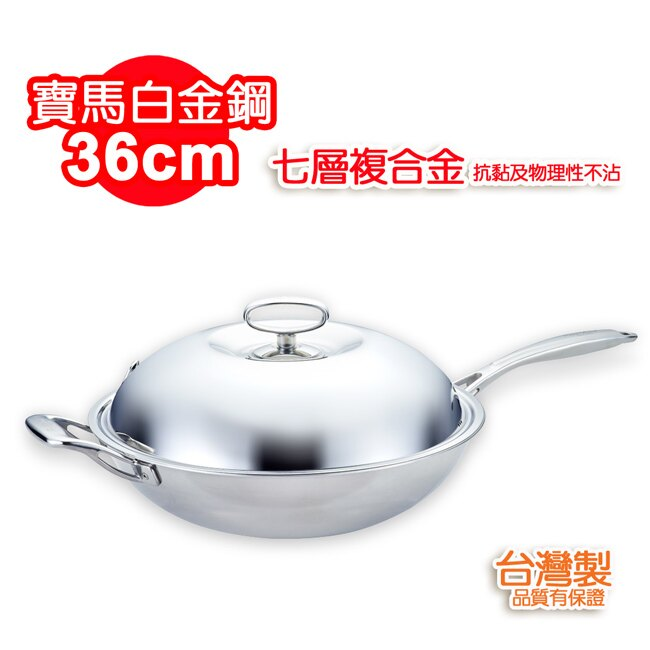 【寶馬牌】白金鋼七層複合金炒鍋 36cm單把 TA-S-118-036