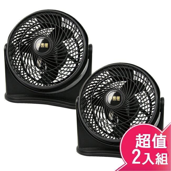 【勳風】9吋集風式空氣循環扇(2入組) HF-7638