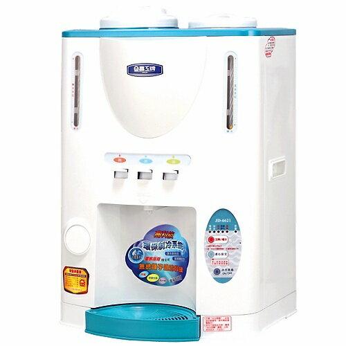【晶工牌】11.9公升全自動冰溫熱開飲機 JD-6621