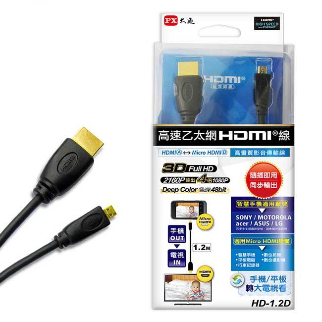 <br/><br/>  【PX大通】HDMI轉Micro HDMI 1.2M高畫質影音傳輸線 HD-1.2D<br/><br/>