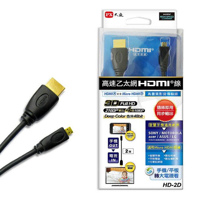 <br/><br/>  【PX大通】HDMI轉Micro HDMI 2M高畫質影音傳輸線 HD-2D<br/><br/>