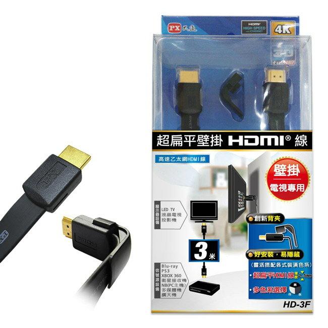 【PX大通】HDMI 3M超扁平壁掛線 HD-3F