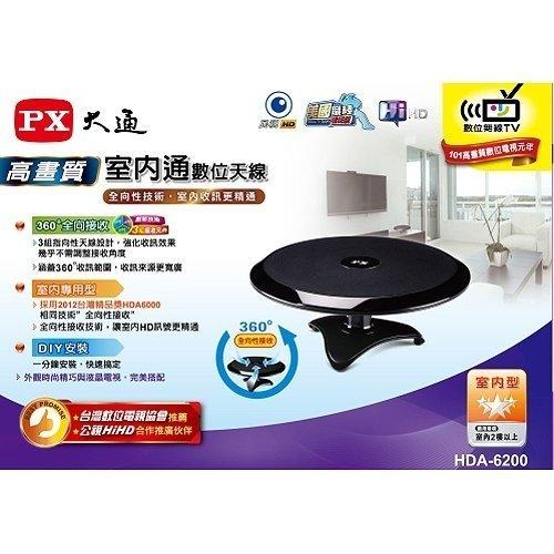 【PX大通】HDTV數位電視高畫質天線 HDA-6200
