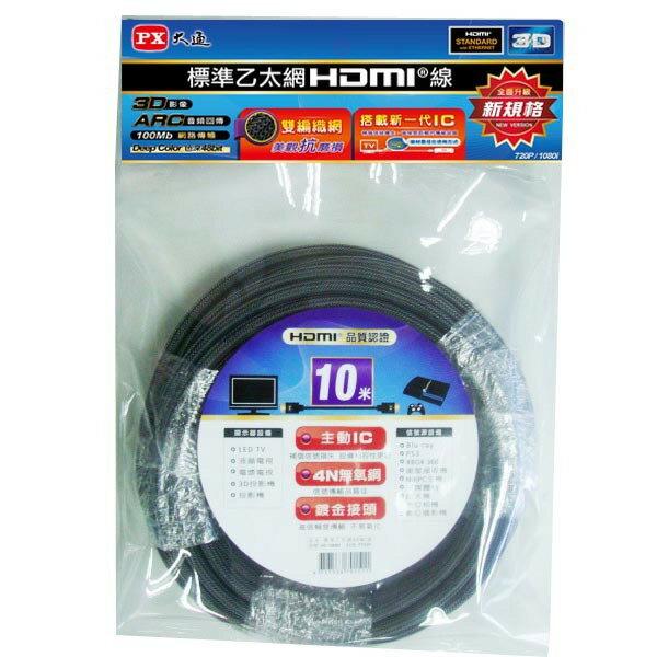 <br/><br/>  【PX大通】HDMI10M 標準乙太網傳輸線 HDMI-10MM<br/><br/>