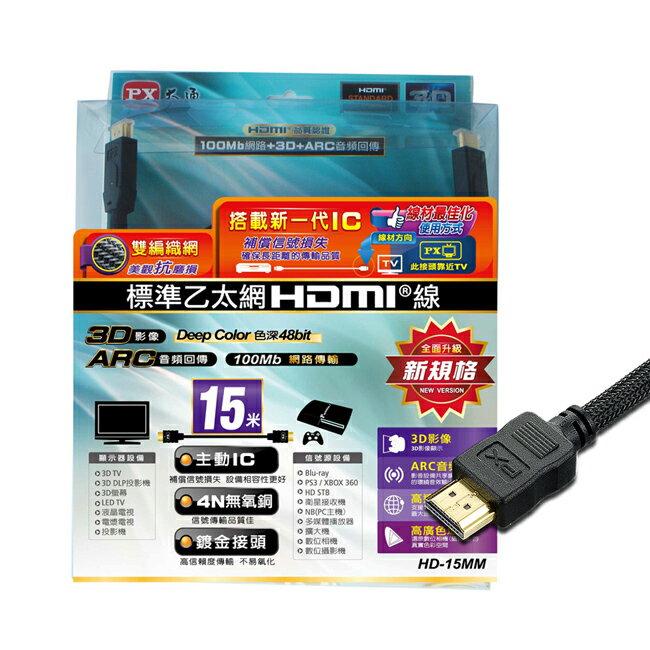 <br/><br/>  【PX大通】HDMI 15M 標準乙太網傳輸線 HDMI-15MM<br/><br/>