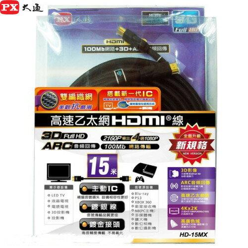 <br/><br/>  【PX大通】高速乙太網HDMI 15M傳輸線 HDMI-15MX<br/><br/>