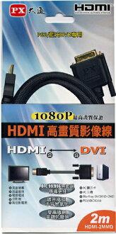 【PX大通】HDMI to DVI 2.0M傳輸線 HDMI-2MMD