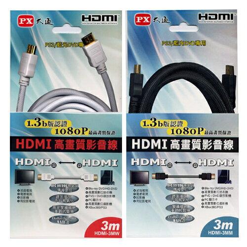 【PX大通】HDMI 3M傳輸線 HDMI-3MM/HDMI-3MW