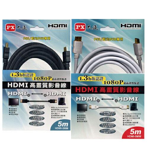 【PX大通】HDMI 5M傳輸線 HDMI-5MM/HDMI-5MW