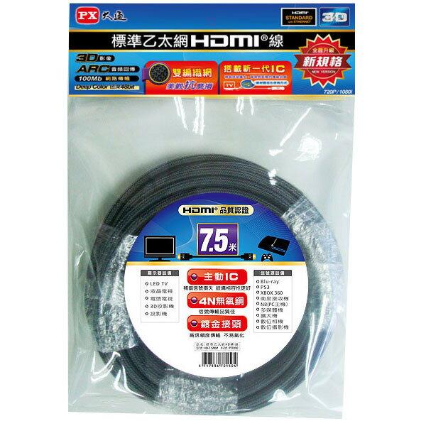 <br/><br/>  【PX大通】HDMI7.5M 標準乙太網傳輸線 HDMI-7.5MM<br/><br/>