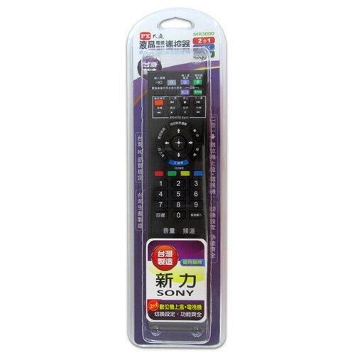 PX大通 SONY全機型電視遙控器 MR3000