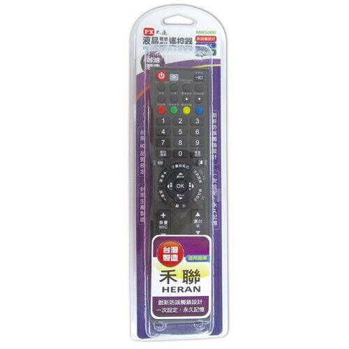 PX大通 禾聯全機型電視遙控器 MR5000