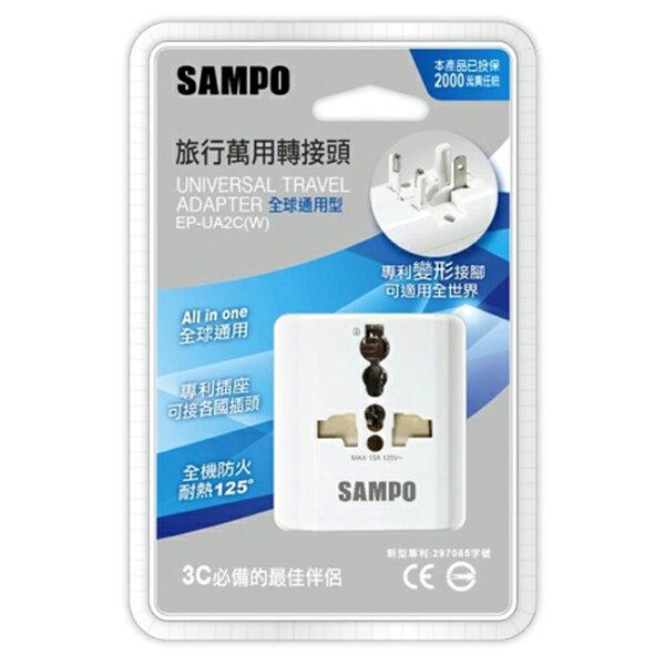 【SAMPO聲寶】旅行萬用轉接頭EP-UA2C(促)