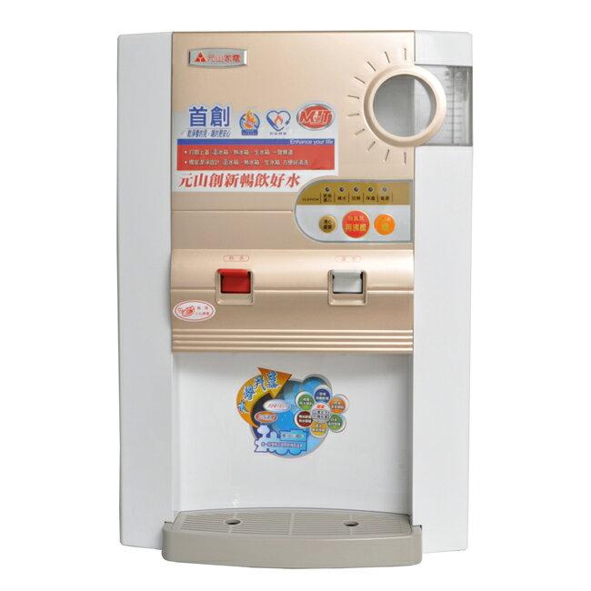 【元山】蒸氣室溫熱開飲機 YS-899DW