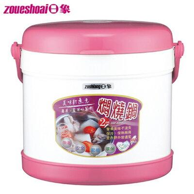 【日象】2L斷熱保溫燜燒鍋 ZOP-8200P(粉紅)