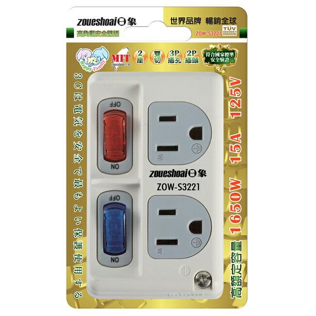 【日象】3孔2開關2插座高負載安全壁插 ZOW-S3221