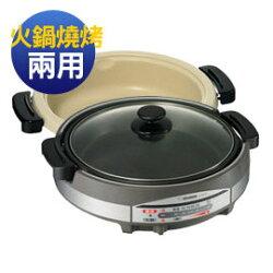 【象印】5.3L土鍋風鐵板萬用電器鍋 EP-RAF45