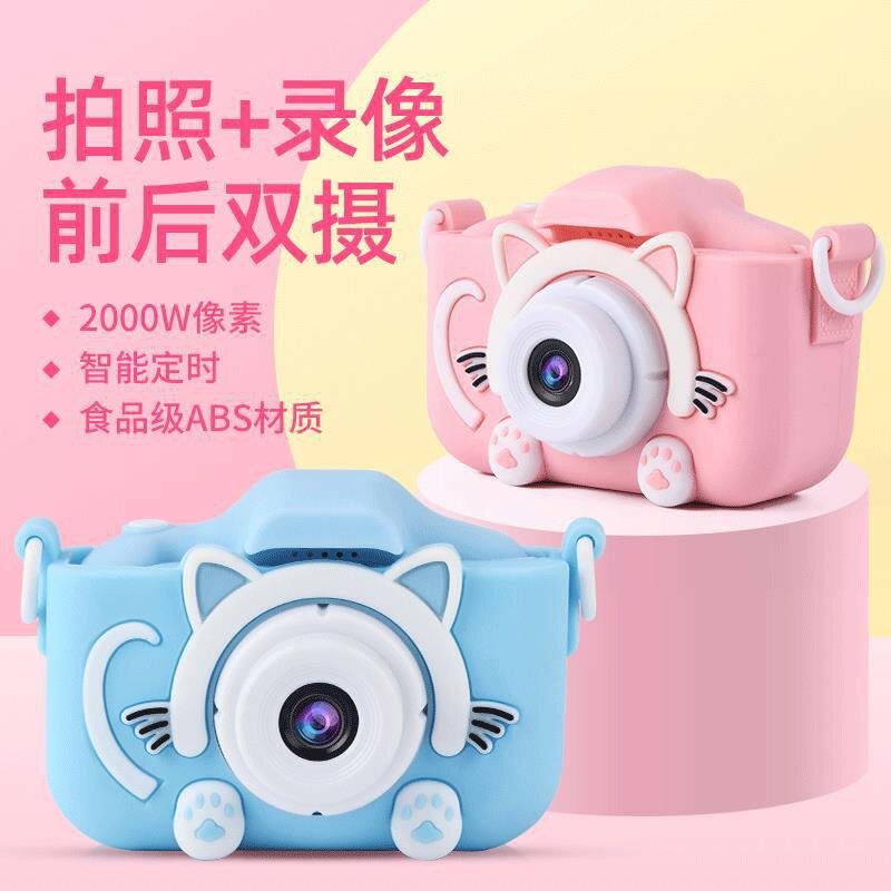 高清爆款相機迷你益智玩具小單反高清兒童相機禮物 兒童禮物 情人節禮物 領券下定更優惠