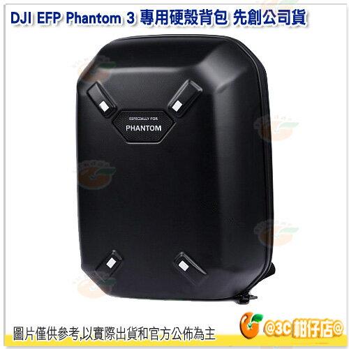 大疆 DJI EFP Phantom 3 4 專用硬殼背包 先創公司貨 空拍機 無人機 飛行器 航拍器 P3P P3A P4 P4P