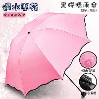 摺疊雨傘推薦到【哇襪精選~現貨】黑膠晴雨傘 遇水開花變色 粉紅色款就在WOWSOCK哇襪小鋪推薦摺疊雨傘