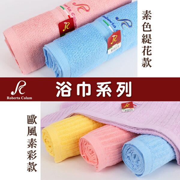 RobertaColum浴巾純棉素色緹花歐風素彩台灣製諾貝達卡文