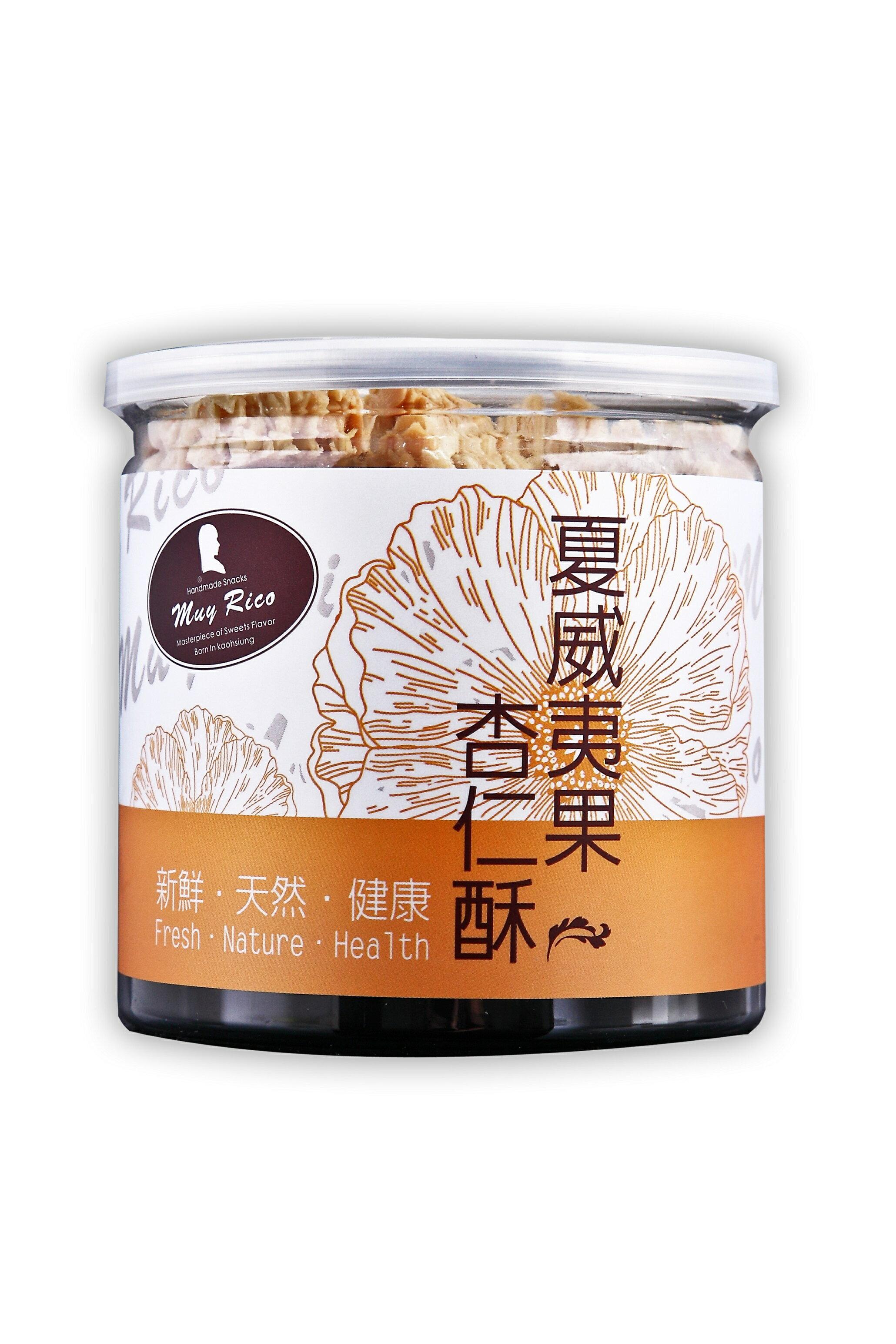 【脆酥系列】夏威夷果杏仁酥 (260g/罐) 堅果 普渡 零食