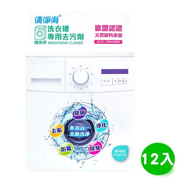 清淨海 天然環保日用清潔品館:(箱購)清淨海槽洗淨洗衣槽專用去污劑300g*12盒