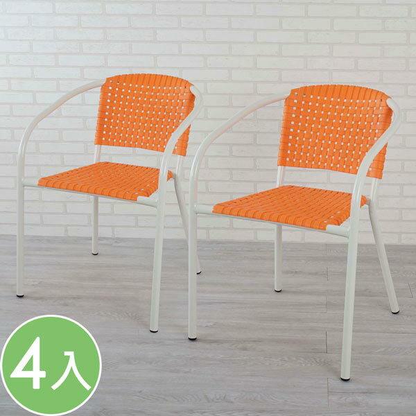 優世代居家生活館:餐椅椅子休閒椅洽談椅《Yostyle》雅琪庭園休閒椅-四入組(陽光橘)