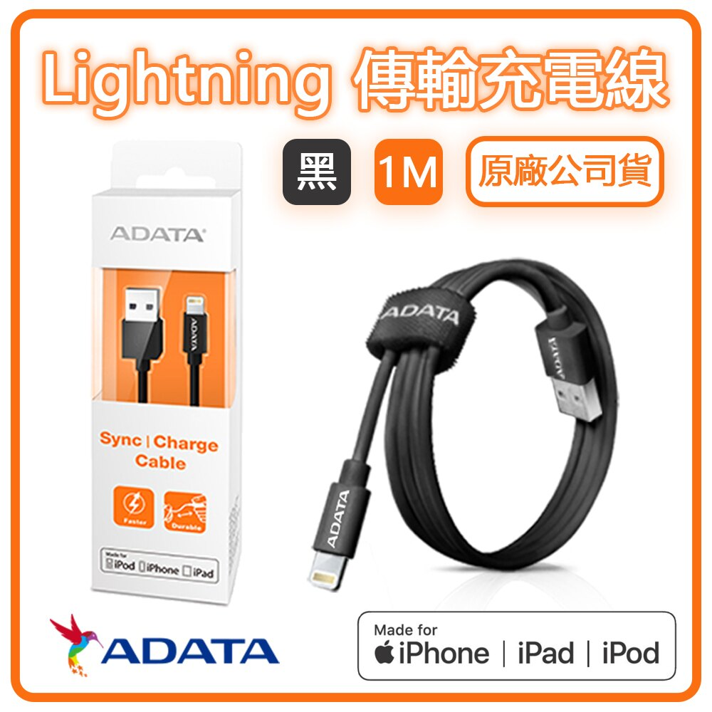 iPanic ADATA 威剛 100cm Lightning 充電線  傳輸線 sync charge cable 黑色 蘋果 MFI 認證 iPhone 充電