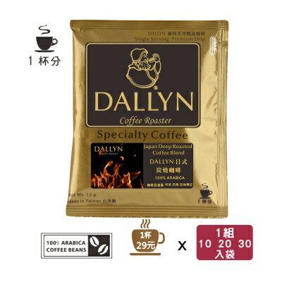 【DALLYN 】日式碳燒濾掛咖啡10(1盒) /20(2盒)/ 30(3盒)入袋 Japan deep roasted Drip coffee | DALLYN豐富多層次 0