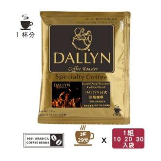 【DALLYN 】日式碳燒濾掛咖啡10(1盒) /20(2盒)/ 30(3盒)入袋 Japan deep roasted Drip coffee   DALLYN豐富多層次