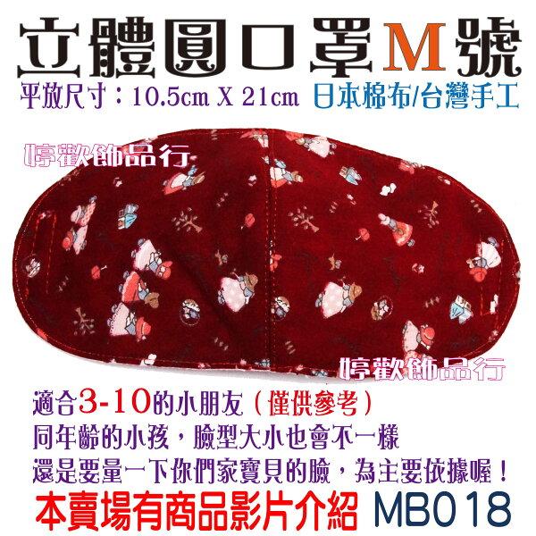 婷歡飾品行:立體圓口罩M號兒童口罩甜心少女