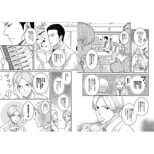 Sagano耽美漫畫-無用之愛一整晚(さがの作品) 3