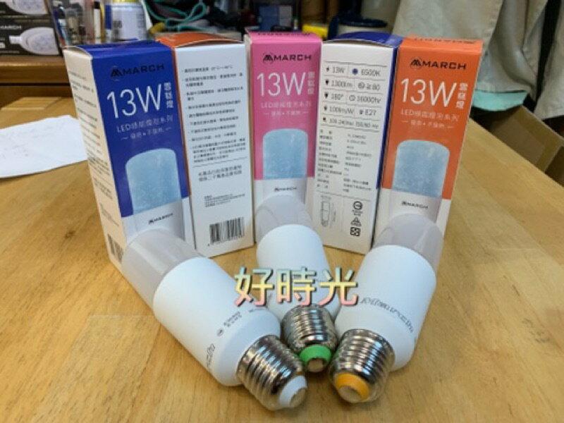 好時光~保固一年 MARCH LED E27 13W 燈泡 小雪糕 小精靈 小燈泡 電燈泡 白光 自然光 黃光 全電壓