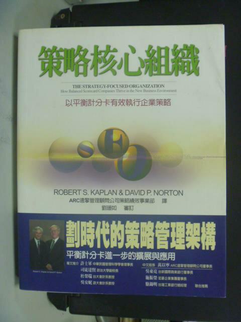 【書寶二手書T9/財經企管_OLY】策略核心組織_原價550_Kaplan, Norton
