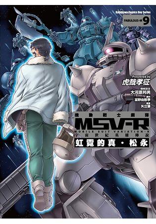 機動戰士鋼彈MSV-R宇宙世紀英雄傳說虹霓的真.松永(9)完