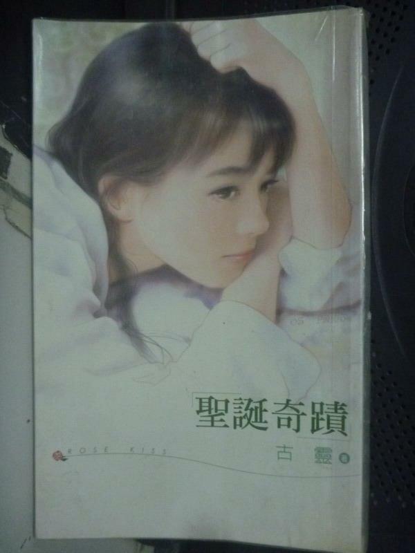 【書寶二手書T6/言情小說_IJK】聖誕奇蹟_古靈