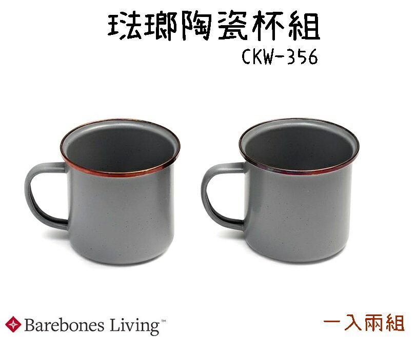 【滿$3,000↘領券折$250】【野道家】Barebones 琺瑯陶瓷杯組 CKW-356 水杯 杯子 陶瓷杯 茶杯